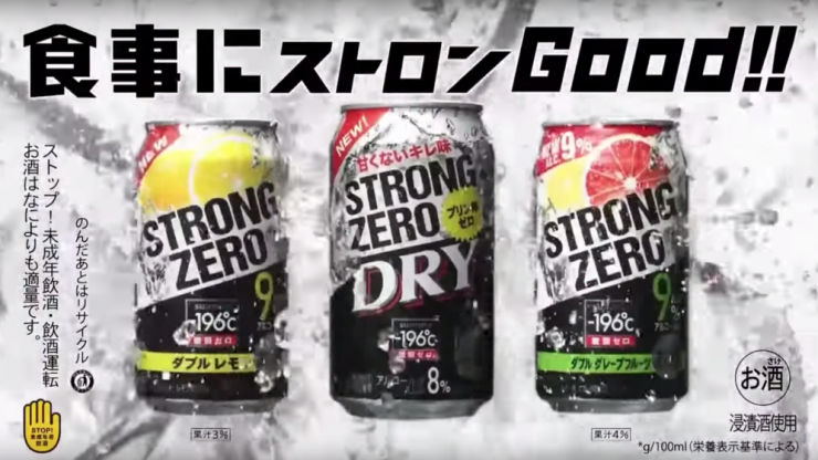 Strong Zero: The Japanese 9% ABV low-cost cocktail in can that is becoming a cult favourite in the West
